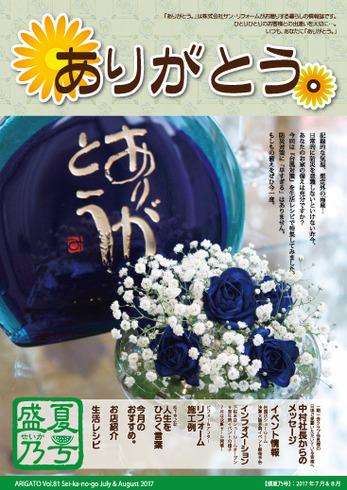 ありがとう。【盛夏乃号】Vol.81(2017年7月発行)7&8月号