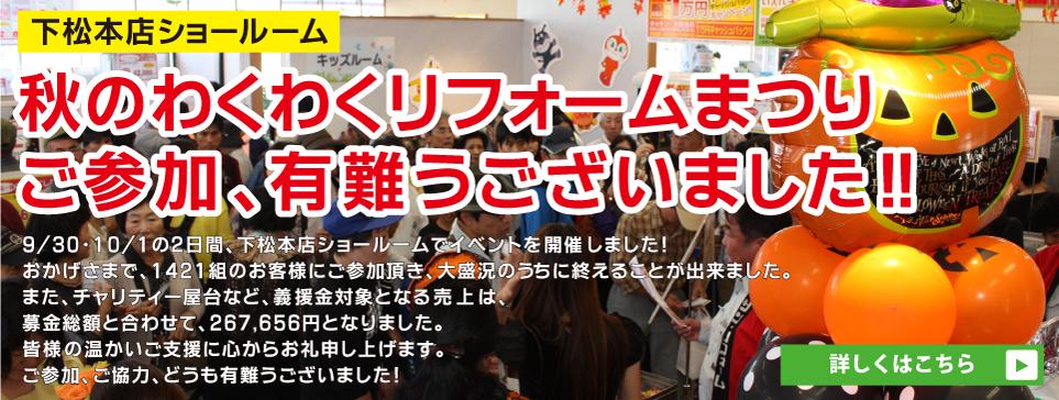 下松本店イベント