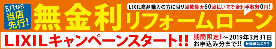 201805LIXIL2.png