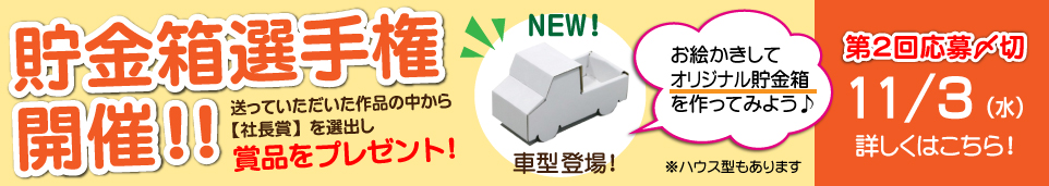 2021_chokinbox002_02.jpg
