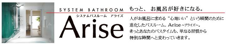 82_arise01.jpg