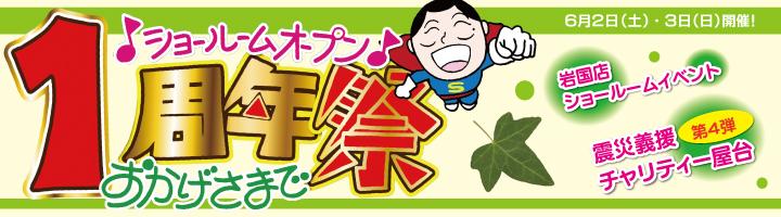 87_iwakuni00.jpg