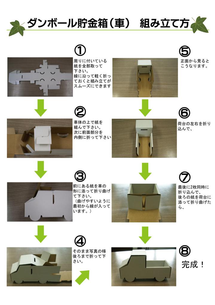 2021_chokinbox002_004car.jpg