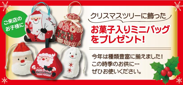 サン・リフォーム|下松・岩国|クリスマスフェア