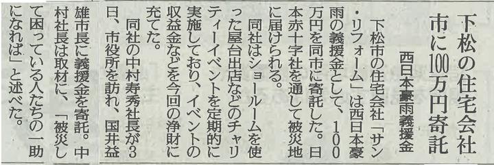 20180807yomiuri.jpg