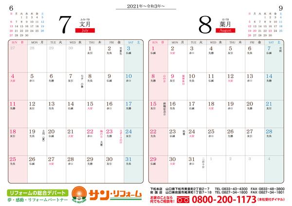 2021_7-8shusei.jpg