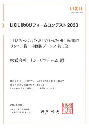 LIXIL2020_02.jpg