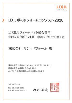LIXIL2020_03.jpg