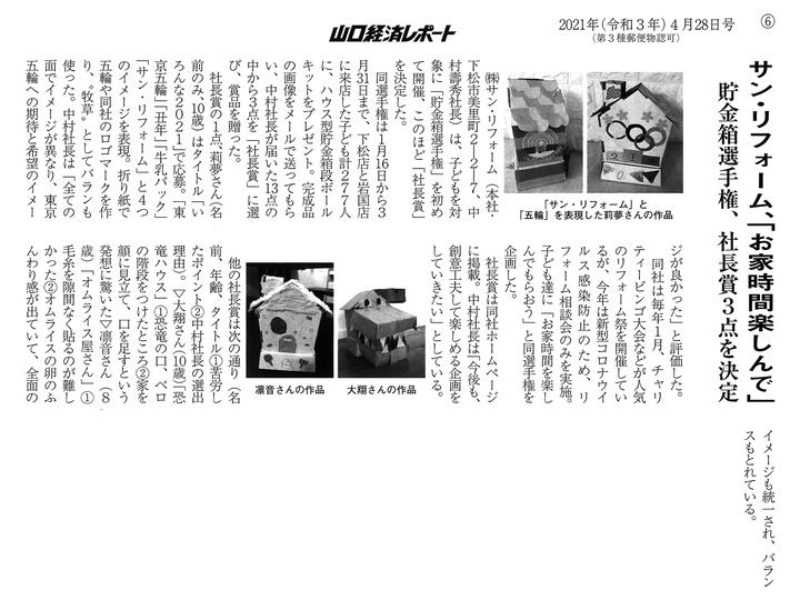 20210506_keizairepo.jpg