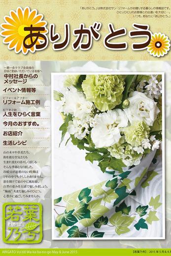 ありがとう。【若葉乃号】Vol.68(2015年5月発行)5&6月号