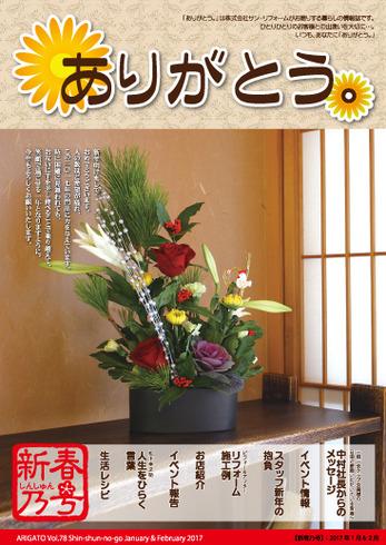 ありがとう。【新春乃号】Vol.78(2017年1月発行)1&2月号
