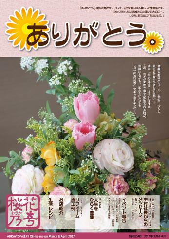 ありがとう。【桜花乃号】Vol.79(2017年3月発行)3&4月号