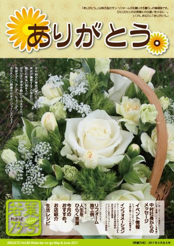 ありがとう。【若葉乃号】Vol.80(2017年5月発行)5&6月号