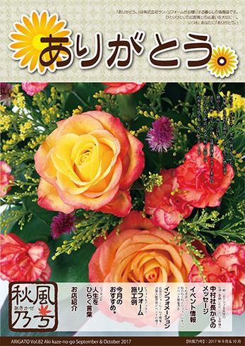 ありがとう。【秋風乃号】Vol.82(2017年9月発行)9&10月号