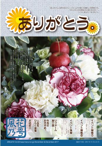 ありがとう。【風花乃号】Vol.83(2017年11月発行)11&12月号