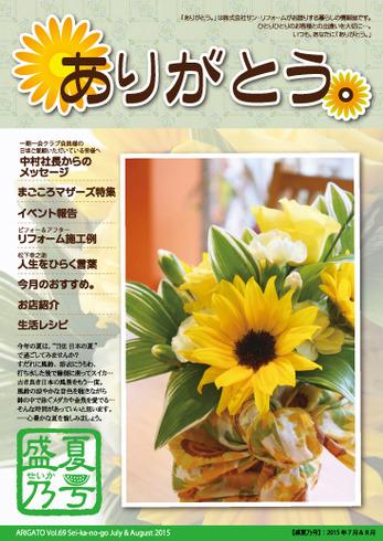 ありがとう。【盛夏乃号】Vol.69(2015年7月発行)7&8月号