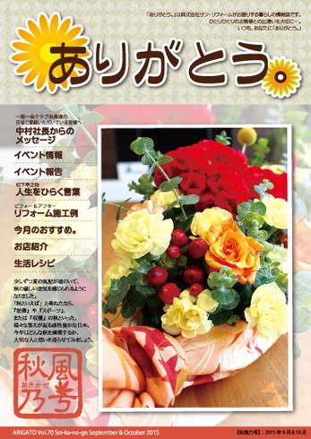 ありがとう。【秋風乃号】Vol.70(2015年9月発行)9&10月号