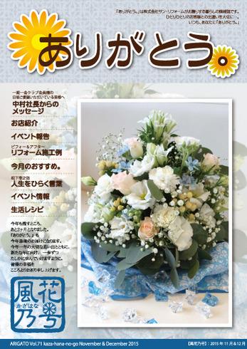 ありがとう。【風花乃号】Vol.71(2015年11月発行)11&12月号