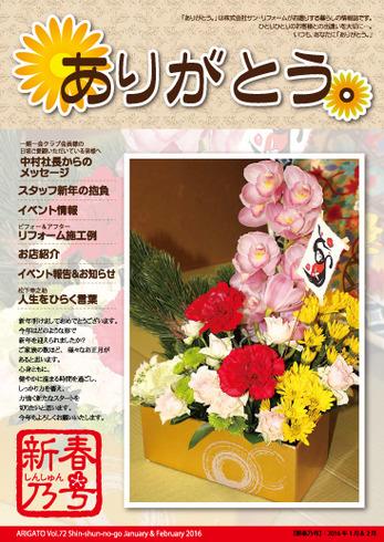 ありがとう。【新春乃号】Vol.72(2016年1月発行)1&2月号