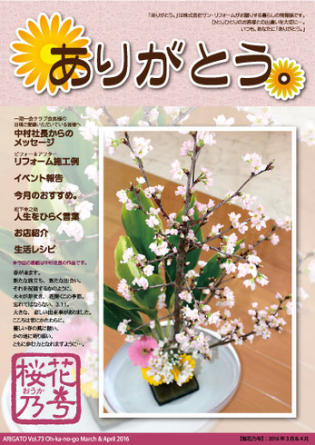 ありがとう。【桜花乃号】Vol.73(2016年3月発行)3&4月号
