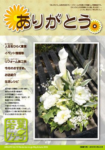 ありがとう。【若葉乃号】Vol.74(2016年5月発行)5&6月号
