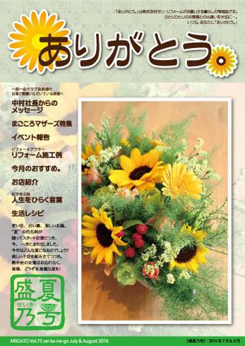 ありがとう。【盛夏乃号】Vol.75(2016年7月発行)7&8月号
