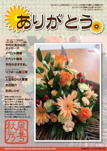 ありがとう。【秋風乃号】Vol.76(2016年9月発行)9&10月号