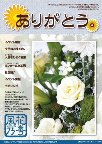 ありがとう。【風花乃号】Vol.77(2016年11月発行)11&12月号