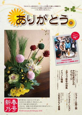 ありがとう。【新春乃号】Vol.84(2018年1月発行)1&2月号