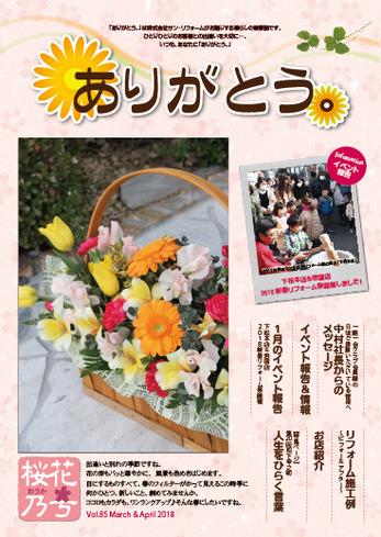 ありがとう。【桜花乃号】Vol.85(2018年3月発行)3&4月号