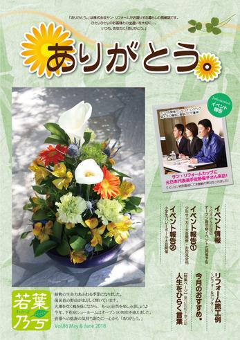 ありがとう。【若葉乃号】Vol.86(2018年5月発行)5&6月号