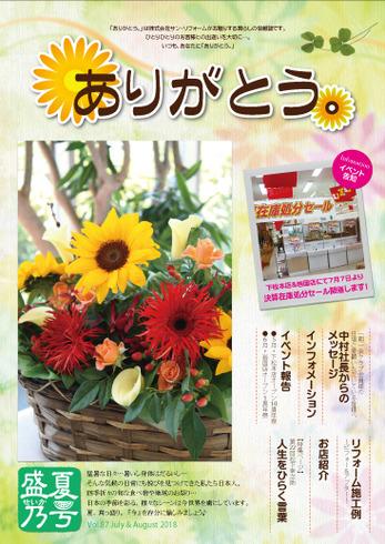 ありがとう。【盛夏乃号】Vol.87(2018年7月発行)7&8月号