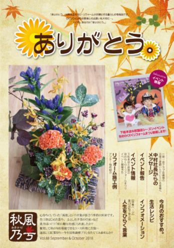 ありがとう。【秋風乃号】Vol.88(2018年9月発行)9&10月号