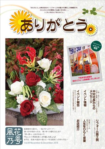 ありがとう。【風花乃号】Vol.89(2018年11月発行)11&12月号