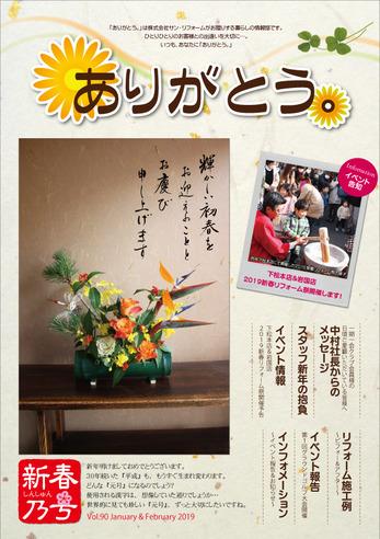 ありがとう。【新春乃号】Vol.90(2019年1月発行)1&2月号
