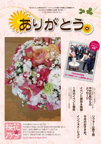 ありがとう。【桜花乃号】Vol.91(2019年3月発行)3&4月号