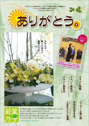 ありがとう。【若葉乃号】Vol.92(2019年5月発行)5&6月号