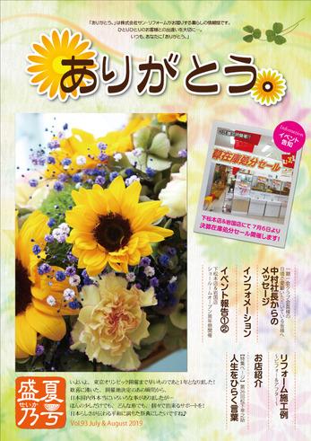 ありがとう。【盛夏乃号】Vol.93(2019年7月発行)7&8月号