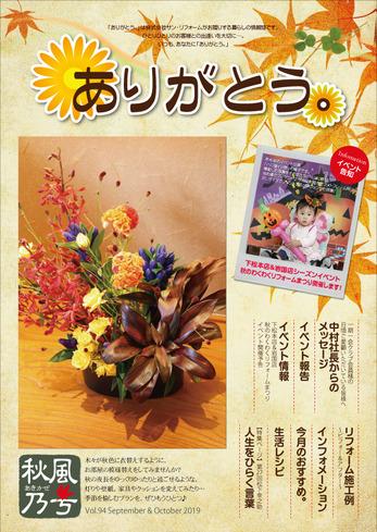 ありがとう。【秋風乃号】Vol.94(2019年9月発行)9&10月号
