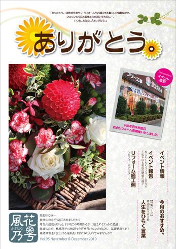 ありがとう。【風花乃号】Vol.95(2019年11月発行)11&12月号