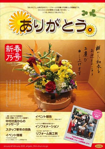 ありがとう。【新春乃号】Vol.96(2020年1月発行)1&2月号