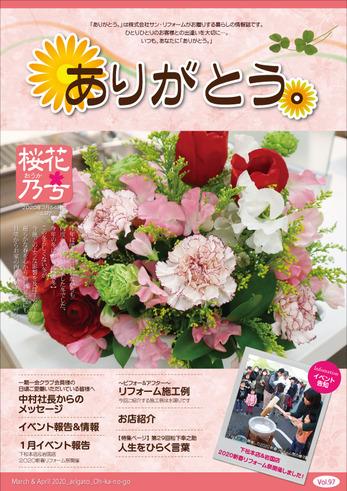 ありがとう。【桜花乃号】Vol.97(2020年3月発行)3&4月号