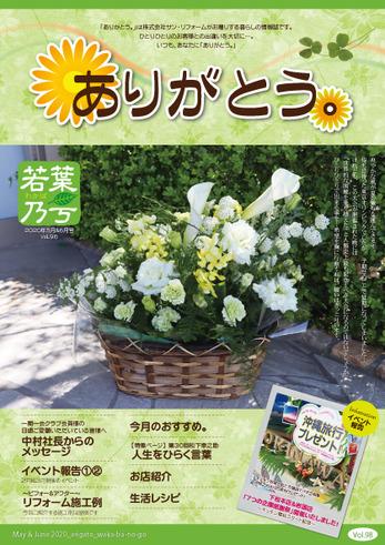 ありがとう。【若葉乃号】Vol.98(2020年5月発行)5&6月号
