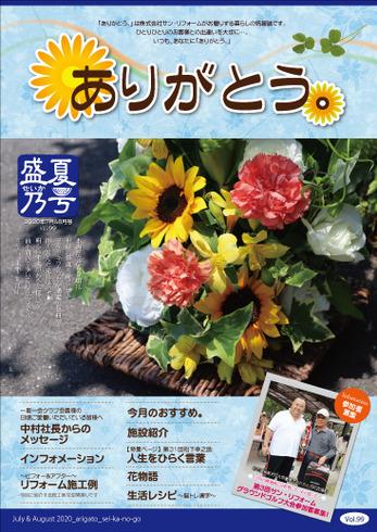 ありがとう。【盛夏乃号】Vol.99(2020年7月発行)7&8月号