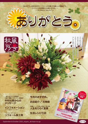 ありがとう。【秋風乃号】Vol.100(2020年9月発行)9&10月号