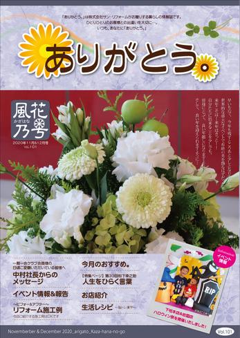 ありがとう。【風花乃号】Vol.101(2020年11月発行)11&12月号