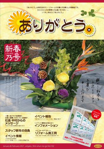 ありがとう。【新春乃号】Vol.102(2021年1月発行)1&2月号