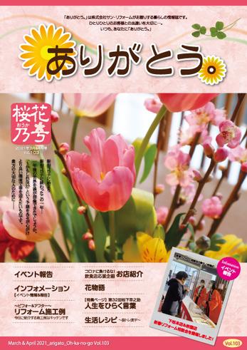 ありがとう。【桜花乃号】Vol.103(2021年3月発行)3&4月号