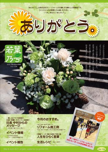 ありがとう。【若葉乃号】Vol.104(2021年5月発行)5&6月号
