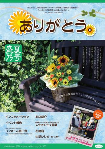 ありがとう。【盛夏乃号】Vol.105(2021年7月発行)7&8月号